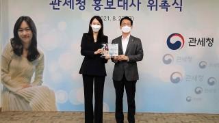 관세청, 홍보대사로 배우 진기주 위촉